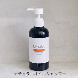 ナチュラルオイルシャンプー 500ml オーガニック maroa 白髪 ツヤ ツヤ髪 ヘアケア