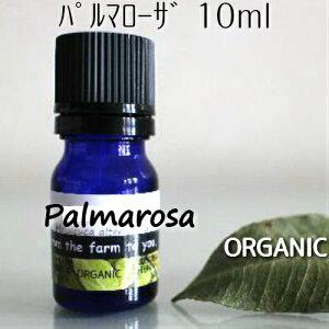 パルマローザ精油 10ml♪オーガニック♪♪100%ピュア エッセンシャルオイル♪ローズを思わせる香りを持つ♪美容系の化粧品の香料♪アロマオイル♪殺菌!抗菌!抗不安症!【送料無料】