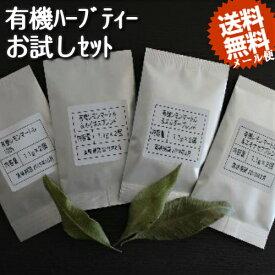 オーガニックハーブティー♪ティーバッグ2個×4種♪♪癒し系のレモンマートルとのブレンド♪お試しセット!使用茶葉は全て有機茶葉使用♪【送料無料】今月はレモンマートル100%,バタフライピー,セイロン茶,国産緑茶♪