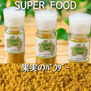 自然♪100%ナチュラルで無添加♪カカドゥプラム(8g)乾燥プラムのパウダー♪最も高い天然ビタミンCの含有量!スーパーフード♪韓国で人気急上昇!