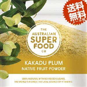 【送料無料】自然♪100%ナチュラルで無添加♪カカドゥプラム(30g)乾燥プラムのパウダー♪最も高い天然ビタミンCの含有量!スーパーフード♪スムージーやヨーグルトに♪お料理にも♪