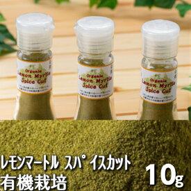 有機JAS認定♪レモンマートルスパイスカット(10g)♪オーストラリアの貴重なブッシュフード♪オーガニック&無農薬♪