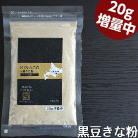 北海道産 黒豆きな粉(80g)♪無農薬 自然栽培♪遺伝子組み換えでない♪有機黒大豆♪十勝きな粉♪【メール便】★20g増量中☆