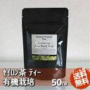 【20%off】【メール便で送料無料】国内加工♪オーガニック♪有機JAS認定原料使用♪セイロン茶(TB50個入り)人気の有…