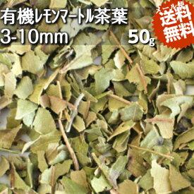 有機JAS認定 有機栽培&無農薬栽培♪レモンマートルティー茶葉3-10mmカット(50g)レモンよりレモンの香りの爽やかなハーブ♪【送料無料】
