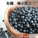 【20%OFF】有機JAS認定 黒千石(200g)♪無肥料・自然栽培。極小黒豆♪北海道産♪オーガニック♪ダイズ♪小粒黒豆♪遺…