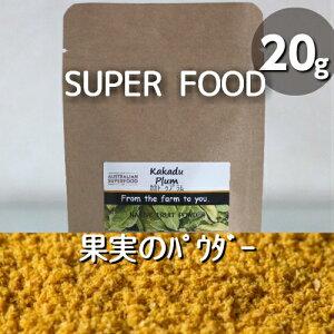 自然♪100%ナチュラルで無添加♪カカドゥプラム(20g)乾燥プラムのパウダー♪天然ビタミンCの含有量世界一!スーパーフード♪スムージーやヨーグルトに♪韓国で人気!【メール便】