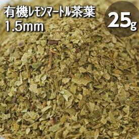 有機JAS認定 有機栽培&無農薬栽培♪レモンマートル ティー茶葉1.5mmカット(25g)レモンよりレモンの香りの爽やかなハーブ♪【メール便】