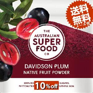 【10%off】【賞味期限2021年7月】無添加♪無農薬栽培♪デビッドソンプラム(30g)乾燥果実のパウダー♪100%ナチュラル♪スーパーフード★抗酸化作用!食物繊維!スムージーやヨーグルトに