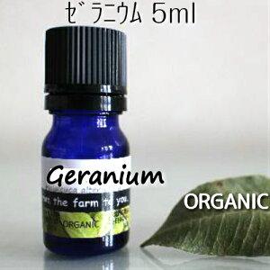 ゼラニウム精油 5ml♪【メール便】オーガニック♪100%ピュア エッセンシャルオイル♪ローズと同じ芳香成分を含むフローラルで甘い香り♪ホルモンのバランスを整えることで知られる♪