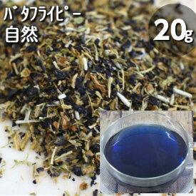 自然栽培♪無農薬♪バタフライピー(20g)美しい青のハーブティー♪【メール便】アントシアニンが豊富♪高い抗酸化作用♪ミネラル豊富♪オリジナルのブレンドもおすすめ♪