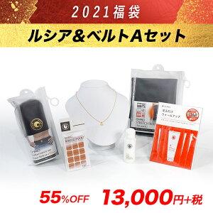 2021福袋 ルシア&ケアAセット CHO−ETSU MAX 55%OFF