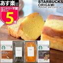 スターバックス スタバ オリガミ コーヒー パウンドケーキ セット【あす楽】 内祝い ...