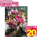 [カタログギフト] アズユーライク20800円コース☆シャディ ギフトカタログ【ポイント20倍 送料無料】お祝い返し お歳…