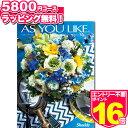 [カタログギフト] アズユーライク 5800円コース☆シャディ ギフトカタログ【ポイント16倍 送料無料】お祝い返し お歳…