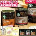 スターバックス スタバ 記念品 バレンタインレギュラーコーヒーギフトセット【あす楽】【送料無料】食品 コーヒー豆 …
