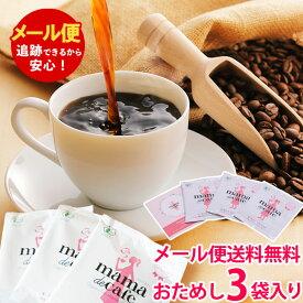 オーガニックカフェインレスコーヒー ママデカフェMC06 お試しパック ドリップコーヒー【メール便送料無料】 デカフェ 珈琲 食品 ドリップバッグ コーヒー豆 粉 妊婦 プレゼント 少量 おいしい