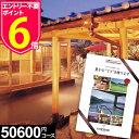 カタログギフト エグゼタイムEXETIME Part5 カタログギフト 温泉ギフト プレミアム旅行カタログギフト【送料無料】(あ…