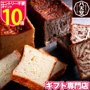 八天堂 とろける食パン詰合せ(3個入)【送料無料】【メーカー直送】 スイーツギフトセット 食パン詰め合わせ お取り寄…