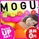 [MOGU(モグ) フラワークッション パウダービーズクッション MOGU正規品]【送料無料】(あす楽)お昼寝まくら/かわいい…