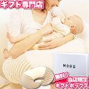 ■授乳クッション MOGU(モグ)ママ マルチウエスト 洗えるカバー付き MOGU正規品【送料無料 ポイント10倍】(あす楽) …