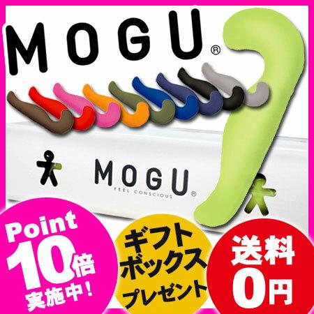 [抱き枕 MOGU (モグ) 気持ちいい抱きまくら MOGU正規品]【送料無料】パウダービーズクッション お歳暮【あす楽対応】 メッセージカード【楽ギフ_