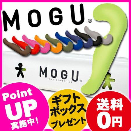 [抱き枕 MOGU (モグ) 気持ちいい抱きまくら MOGU正規品]【送料無料】パウダービーズクッション ホワイトデー メッセージカード【あす楽対応】【楽ギフ_
