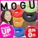 [MOGU(モグ) ホールクッション MOGU正規品 パウダービーズクッション]【送料無料】(あす楽)背筋/背あてクッション/…