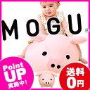 [MOGU(モグ) もぐっち ブー MOGU正規品 パウダービーズクッション]【送料無料】(あす楽)ぬいぐるみクッション/もぐ…