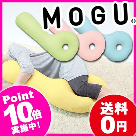 [抱き枕 MOGU(モグ) スネイルボディピロー MOGU正規品 パウダービーズクッション]【ポイント10倍 送料無料】 ホワイトデー