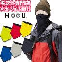 [MOGU(モグ) フェイス&ネックウォーマー MOGU正規品 エアーパウダービーズ]【送料無料】(あす楽) ☆フェイスマスク…