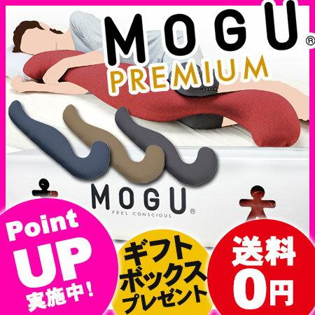 [抱き枕 MOGU(モグ) プレミアム 気持ちいい抱きまくら パウダービーズクッション MOGU正規品]【送料無料】(あす楽) バレンタイン メッセージカード【楽ギフ_