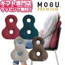 MOGU(モグ) プレミアム バックサポーターエイト パウダービーズクッション MOGU正規品【送料無料 ラッピング無料】…