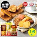 お歳暮 内祝い Hitotoeひととえ スイーツファクトリー15(16号)【あす楽】【送料無料】 プレゼント ギフト 人気 送料込…