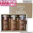 スヌーピー コーヒーギフトセット INIC PEANUTSコーヒー45gギフトセット(オリジナル+...