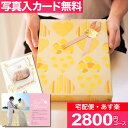カタログギフト(写真入メッセージカード無料)ギフトカタログ(あす楽)(内祝い 引き出物 出産内祝い 結婚内祝い 出…