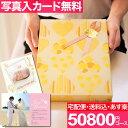 [カタログギフト]【送料無料 写真入メッセージカード無料】ギフトカタログ(あす楽) 内祝い 引き出物 出産内祝い 結婚…