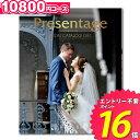 カタログギフト リンベル 結婚内祝い 引き出物 10800円コース プレゼンテージカタログギフト ブライダル向け ノクター…