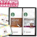 [スターバックス スタバ オリガミ パーソナルドリップコーヒーギフトセット](あす楽) 食品ギフト コーヒー豆 詰め合わ…