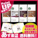 [スターバックス スタバ オリガミ パーソナルドリップコーヒーギフトセット]【送料無料】(あす楽休止中)食品 コーヒー…
