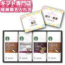 [スターバックス スタバ オリガミ パーソナルドリップコーヒーギフトセット]【送料無料】(あす楽)食品 コーヒー豆 詰…