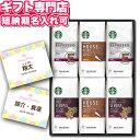 [スターバックス スタバ オリガミ パーソナルドリップコーヒーギフトセット]【送料無料】(あす楽)食品ギフト コーヒー…