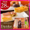 [ダンケ スイーツファクトリー30](28号)【送料無料】 お菓子ギフトセット☆食品/詰め合わせ/ケーキ/クッキー/個包装…