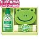 [フロッシュfroschキッチン洗剤ギフトセットA15](あす楽) ギフト☆フロッシュ 雑貨 ギ...