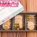 [挨拶ギフト 引っ越し 粗品 ギフト 神戸トラッドクッキー(15枚入)]【ポイント2倍】(あす楽) 春ギフトセット☆ご挨拶・…