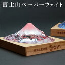色が変わる富士山ペーパーウェイト ギフト 国土地理院承認 岩澤硝子 富士山模型 おもてなし 日本製