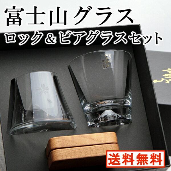 富士山ロックグラス ビアグラス ギフトセット 無料ラッピング プレゼント 贈答