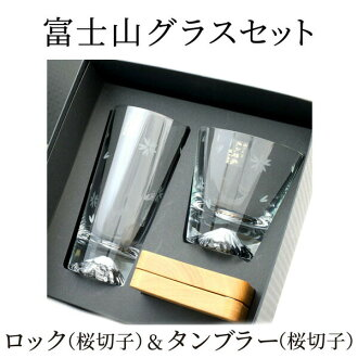 Mount Fuji lock glass / tumbler / cherry tree cut glass set