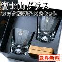 富士山ロックグラス桜切子 2個 ギフトセット ペアグラス 無料ラッピング プレゼント TG15-015-R 田島硝子 正規代理…