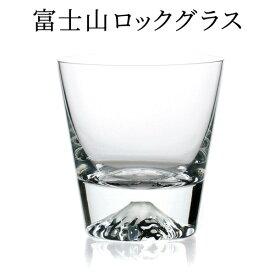 富士山グラス ロックグラス ギフト 手づくり 日本製 田島硝子 正規代理店 保証書付 贈答 ギフト お誕生日 父の日